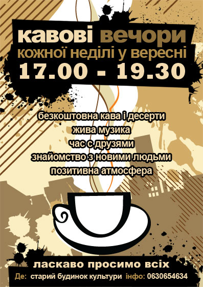 cafe_nights_flyer_rus_graphic.jpg